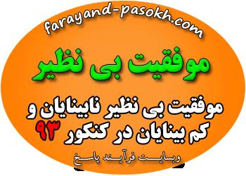 100farayand.png (350×250)
