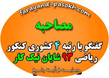 105farayand.png (350×250)