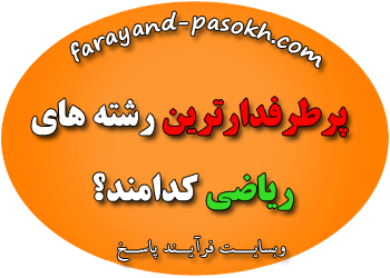 16farayand.png (350×250)