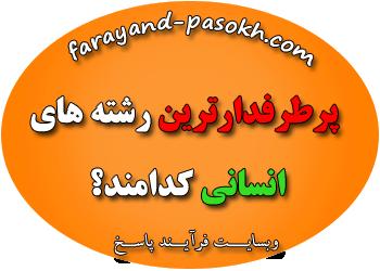 17farayand.png (350×250)