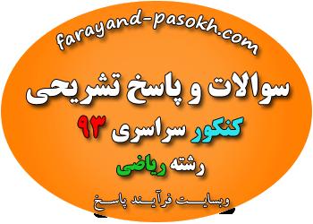 1farayand.png (350×250)