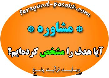 2-farayand.png (350×250)