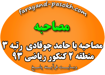 2000farayand.png (350×250)