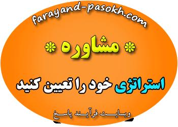 3-farayand.png (350×250)