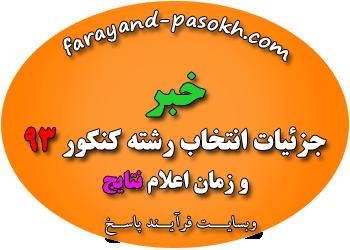 30farayand.png (350×250)