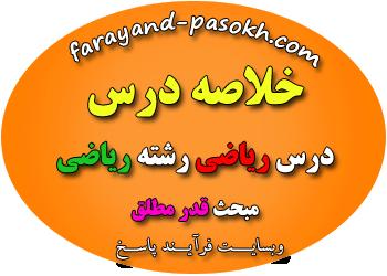 33farayand.png (350×250)