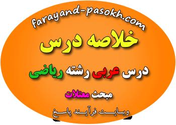 35farayand.png (350×250)
