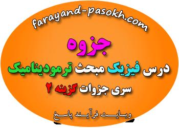 36farayand.png (350×250)