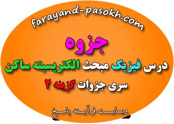37farayand.png (350×250)