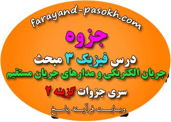 38farayand.png (350×250)