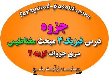 39farayand.png (350×250)