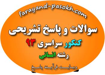 3farayand.png (350×250)