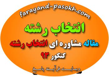 41farayand.png (350×250)