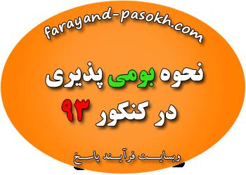 42farayand.png (350×250)