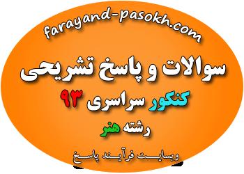 4farayand.png (350×250)