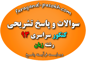5farayand.png (350×250)