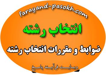 60farayand.png (350×250)