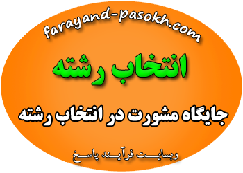 63farayand.png (350×250)