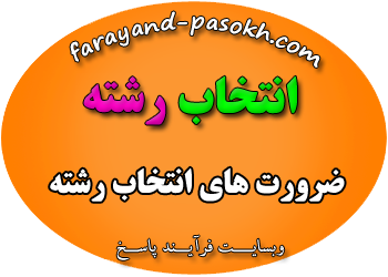 67farayand.png (350×250)