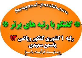 71farayand.png (350×250)