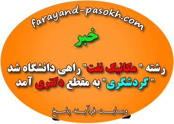 7farayand.png (350×250)