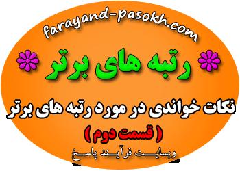 80farayand.png (350×250)