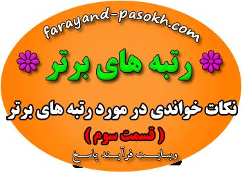 81farayand.png (350×250)