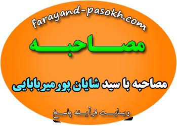 84farayand.png (350×250)