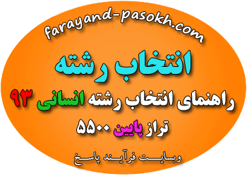 entekhab-reshte-e93-2.png (350×250)