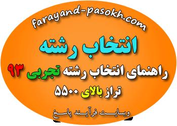 entekhab-reshte-t93-1.png (350×250)