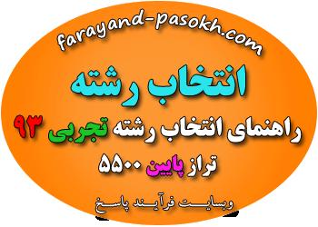 entekhab-reshte-t93-2.png (350×250)
