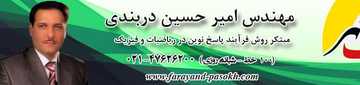 فرهیختگان شریف مهر - کنکور 96 - مشاوره تحصیلی 95
